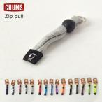 CHUMS チャムス Zip Pull / ジッププル CH61-0102 7005500 レディース メンズ キッズ アウトドア ストラップ キーホルダー チャーム 小物 雑貨