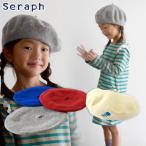 Yahoo!MARUMIYA WORLDSeraph セラフ 花刺繍ベレー帽 S468015 7006600 SALEsaleセールバーゲン F5C