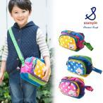 stample(スタンプル)ナイロン通園バック 61201-MG 7006709 男の子 女の子 通園 入園 子供用 通園バッグ