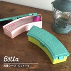 Betta ドクターベッタ哺乳瓶専用 電子レンジ消毒ケースCurve,49976601550-MG,7006730