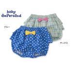 baby ampersand ベビーアンパサンド フリルブルマ H239026 7006936 子供服 女の子 ベビーパンツ オーバーパンツ おしめカバー 出産祝い
