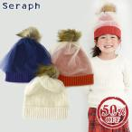 Seraph セラフ チュール取り外しニット帽 S468016 キッズ ベビー ぼうし 帽子 あったか 小物 ヘッドウェア 7007270 f6s AW6S
