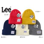 Lee リー HIGH GAUGE KNIT CAP LA0140 ベビー キッズ 帽子 ボウシ ぼうし ニット帽 防寒 アウトドア ハイゲージ ニットキャップ キッズ 7007353