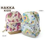 HAKKA KIDS ハッカキッズ スカビオサプリントリュック 02011471-MG キッズ ベビー カバン 鞄 かばん 通園 遠足 女の子 子供 こども 子ども 7007697
