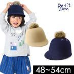 プチジャム ちょうちょ刺繍のフェルトキャスケット P468017-MG ベビー キッズ 帽子 ぼうし ボウシ シンプル 無地 子供服 Petit jam 7007901
