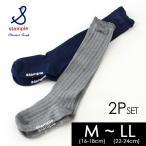 スタンプル リボンタック編みニーハイソックス2P 71616-MG キッズ 靴下 ソックス 女の子 シンプル かわいい 2枚セット グレー ネイビー stample 7008110