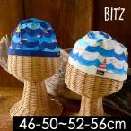 ショッピングビッツ ビッツ 海柄スイムキャップ B276048-56M キッズ ベビー 帽子 ぼうし ボウシ 水遊び 水着 総柄 スイムグッツ 子供服 Bitz 7008492