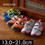 メール便不可 ブルーアズール サマーシューズ C40300-82-Y-MG キッズ ベビー 靴 クツ 男の子 女の子 BLUEU AZUR 8001631