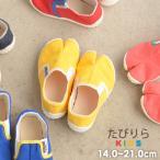 たびりら 4982841299-X5 たびりらキッズ キッズ ベビー パンツ 靴 クツ くつ スニーカー シューズ シンプル 運動靴 足袋  8001667