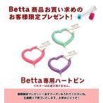 ★Betta商品お買い求めのお客様限定★Betta専用ハートピンプレゼント!特別クーポン
