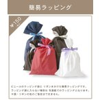 MARUMIYA WORLDで買える「■イージーラッピング(1円)」の画像です。価格は1円になります。