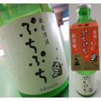 末廣酒造 微発泡酒 ぷちぷち 300ml(日本酒)