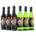 酒 ワイン 相撲 大相撲 国技館 国技館名物 国技館ワイン360ml 6本セット(赤3本・白3本) 国技館ワインセットE