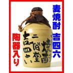 麦焼酎 焼酎 酒 お酒 吉四六 陶器 25° 720ml