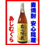 麦焼酎 焼酎 酒 お酒 安心院蔵 あじむぐら 25° 1800ml
