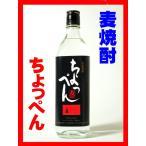 ショッピング麦焼酎 麦焼酎 焼酎 酒 お酒 ちょっぺん 25° 700ml