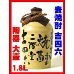 麦焼酎 焼酎 酒 お酒 吉四六 陶器 大壺 25° 1800ml