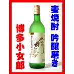 麦焼酎 焼酎 酒 お酒 博多小女郎 吟醸磨き 25° 720ml
