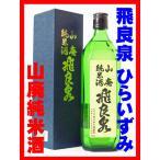 日本酒 酒 お酒 純米酒 飛良泉 山廃純米酒 720ml