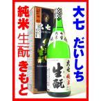 日本酒 酒 お酒 純米酒 大七 純米 生もと 720ml