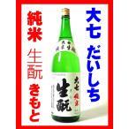 日本酒 酒 お酒 純米酒 大七 純米 生もと 1800ml