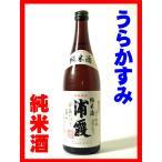 日本酒 酒 お酒 純米酒 浦霞 純米酒 720ml
