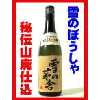 日本酒 酒 お酒 純米吟醸酒 雪の茅舎 秘伝山廃 純米吟醸 720ml