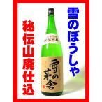 日本酒 酒 お酒 純米吟醸酒 雪の茅舎 秘伝山廃 純米吟醸 1800ml