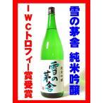 雪の茅舎 純米吟醸1800ml