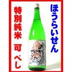 日本酒 酒 お酒 純米酒 蓬莱泉 特別純米 可 べし 1800ml