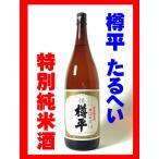 日本酒 酒 お酒 純米酒 樽平 たるへい 特別純米酒 (銀) 1800ml