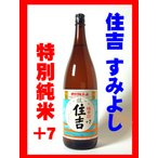日本酒 酒 お酒 純米酒 住吉+7 特別純米酒 (銀) 1800