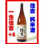 日本酒 酒 お酒 純米酒 住吉 純米酒 一生住吉 1800ml