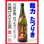 日本酒 酒 お酒 純米酒 龍力 特別純米 生もと仕込み