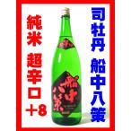 日本酒 酒 お酒 純米酒 司牡丹 船中八策 純米酒 1800m