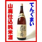 日本酒 酒 お酒 純米酒 天狗舞 山廃仕込 純米酒 1800ml