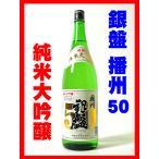 日本酒 酒 お酒 純米大吟醸酒 銀盤 播州50 純米大吟醸