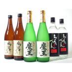 焼酎 飲み比べ 酒 お酒 焼酎セット 魔王バラエティセット720ml6本組(NO.20)