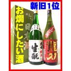 お燗のおいしいお酒1800ml 2本組ギフト(龍力・大七)
