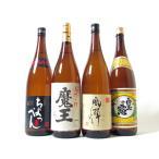 焼酎 飲み比べ 酒 お酒 焼酎セット 魔王 1800ml バラエティ 4本セット No.8
