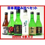 日本酒 飲み比べ 酒 お酒 日本酒バラエティセット 300