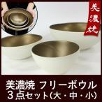 美濃焼 磁器 和食器 洋食器 白いボウル3点セット (美鈴) 日本製 来客用 皿 丼ぶり 父の日 母の日