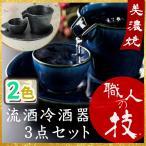 美濃焼 粋 流酒冷酒器 3点セット 日本製 日本酒 焼酎 ギフト 贈答 来客用 プレゼント 贈り物
