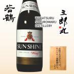 若鶴 三郎丸 サンシャイン ウイスキー 720ml 【若鶴酒造 富山県 砺波市】