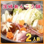 茨城あんこう鍋セット 2人前 あん肝入スープが美味い 下ごしらえ済み 手間いらず