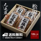 松阪牛旨味ハンバーグ 120g×4個 ハンバーグ 牛肉 和牛 祝い ギフト 贈り物 お中元 お歳暮 プレゼント 寿 誕生日 高級 松阪牛 松坂牛