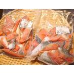 塩紅鮭の切り落とし1kg 紅鮭