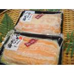 鮭ハラス西京漬け2パック!やみつきの美味しさ!!ハラス はらす