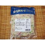 ほっき貝サラダ1kg ホッキ貝サラダ 惣菜