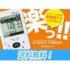 朝日ゴルフ EAGLE VISION イーグルビジョン EZ+ PLUS 2 イージープラスツー 文字+音声型 GPSゴルフナビ Golf Navi EV-615